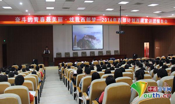 团事迹宣讲会在青岛农业大学学术会馆第二报告厅举行-西藏宣讲团走