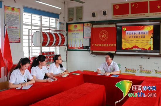 广西大学研究生支教团成员交流学习习总书记讲话精神心得.王剑南 供图图片
