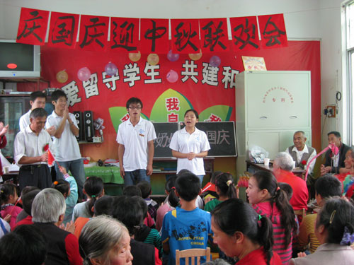 井研西部志愿者与留守儿童举行迎国庆,庆中秋联欢活动