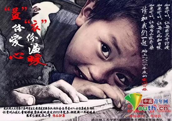 图为活动海报.武汉理工大学支教团供图