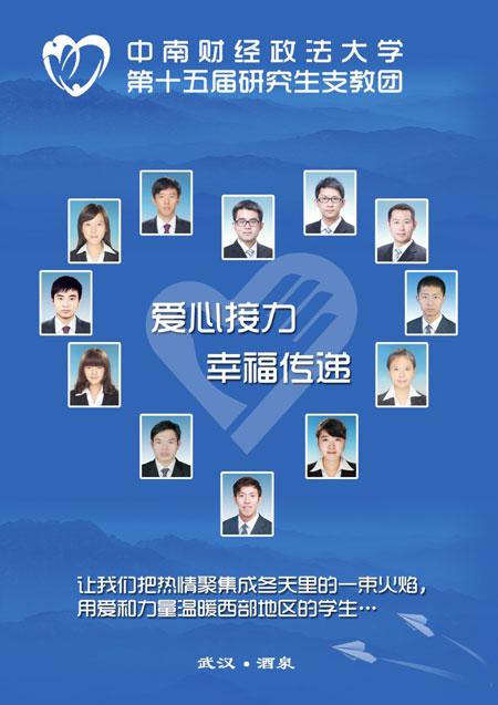 中南财经政法大学第十五届研究生支教团简介