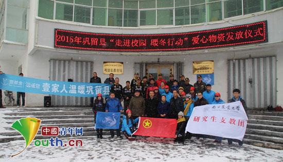 南京农业大学研究生支教团成员与白天鹅公益团队、越野E族公益车队