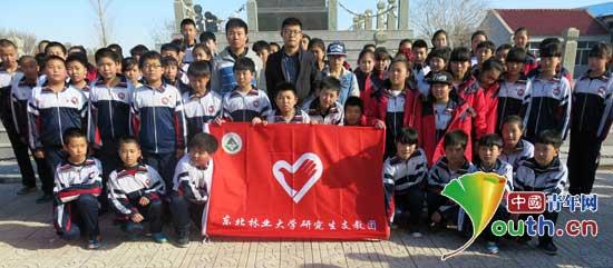 东北林业大学研支团成员与宝龙山中学学生合影.东北林业大学研究生