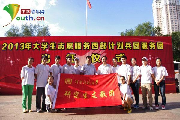 河南师范大学第十五届研究生支教团简介