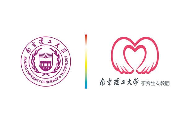南京理工大学研究生支教团简介图片