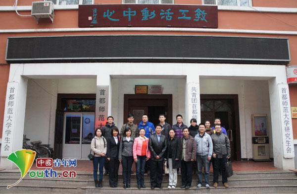 中国人民公安大学/中国人民公安大学调研组成员与首师大领导合影