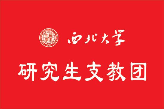 西北大学研究生支教团简介