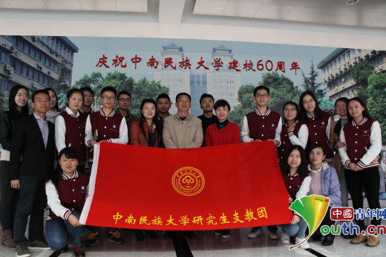 中南民族大学第三届研究生支教团和校领导合影 中南民大研支团供图-