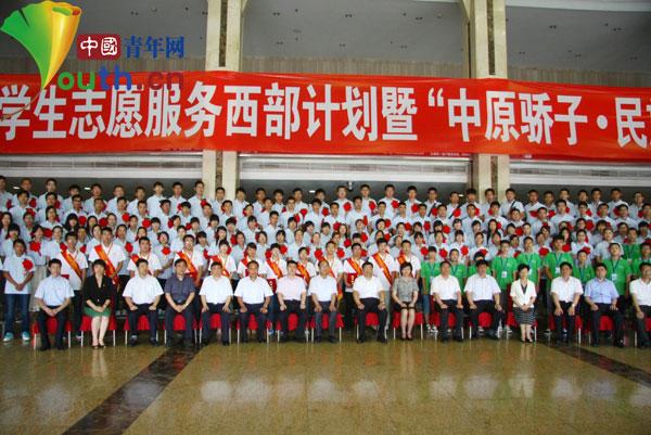 中青网河南_河南:青春中国梦志愿西部情_西部计划_中国青年网